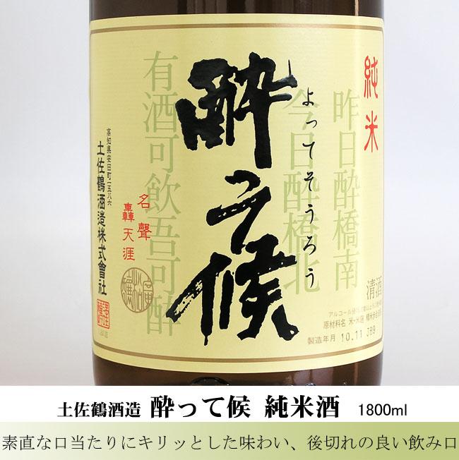 清酒 土佐鶴 酔って候 純米酒 18...