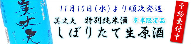 美丈夫しぼりたて 予約受付11/12
