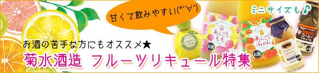 菊水 フルーツリキュール特集
