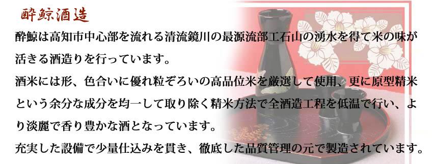 蔵元紹介 酔鯨