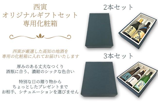 オリジナルギフト 箱 BOX  商品ページ
