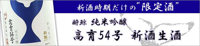 高育54号新酒生酒