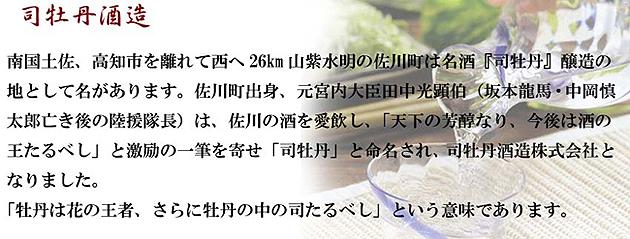 蔵元紹介 司牡丹酒造