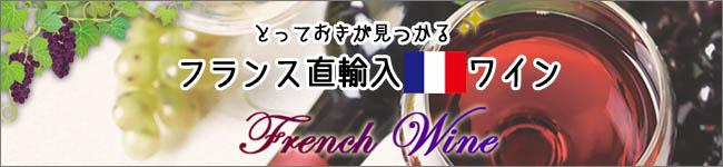 フランスワイン おすすめ特集